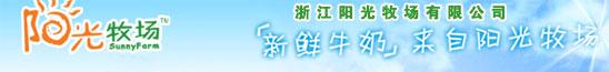 浙江阳光牧场有限公司
