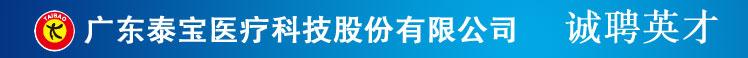 广东泰宝科技医疗用品有限公司