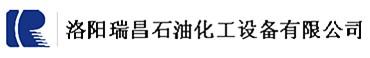 洛阳瑞昌石油化工设备有限公司