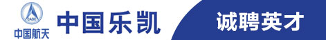 中国乐凯集团有限公司