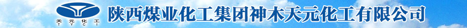陕西煤业化工集团神木天元化工有限公司