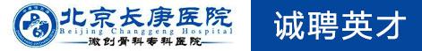 北京长庚医院