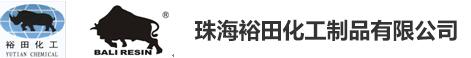 珠海裕田化工制品有限公司