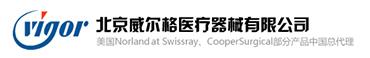 北京威尔格医疗器械有限公司