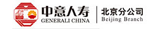 中意人寿北京分公司