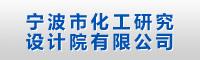宁波市化工研究设计院有限公司