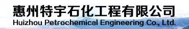 惠州特宇石化工程有限公司