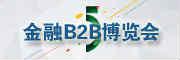 金融B2B博览会