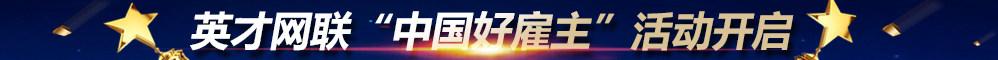 中国好雇主评选活动