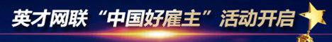 英才网联  中国好雇主 活动开启