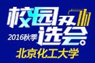 2016秋季校园双选会(北京化工大学)