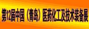 第12届中国(青岛)医药化工及技术装备展