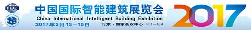 2017智能建筑展