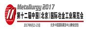 第十二届中国(北京)国际冶金工业展览会