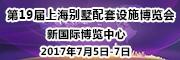 2017上海别墅配套设施展