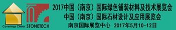 2017南京石材设计展