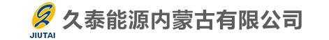 久泰能源内蒙古大奖娱乐18dj18