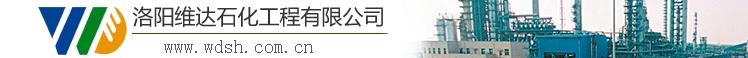 洛阳维达石化工程有限公司北京分公司
