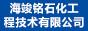 上海竣铭石化工程技术有限公司