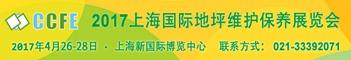 2017上海地坪维护展