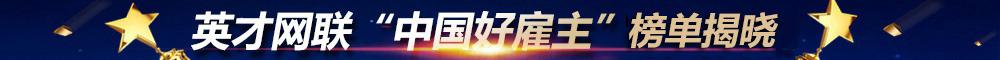 中国好雇主榜单揭晓
