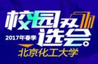2017年北京化工大学校园双选会