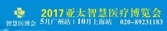 2017亚太智慧医疗博览会