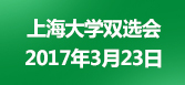 上海大学双选会