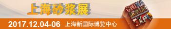 2017第十三届上海国际砂浆技术与设备展览会