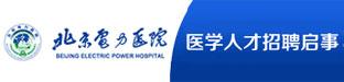 北京电力医院