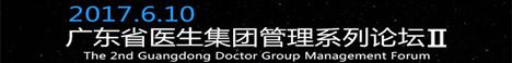 广东省医生集团管理系列论坛