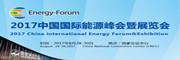 2017北京能源峰会