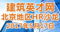 2017.5.17北京建筑沙龙