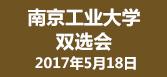南京工业大学双选会