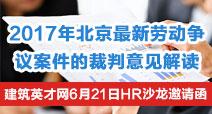 2017.6.21北京建筑沙龙