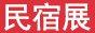 2017上海民宿·客栈博览会
