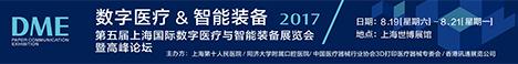 第五届上海国际数字医疗展