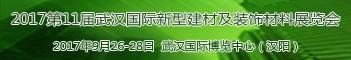十一届武汉国际新型建材及装饰材料