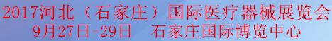 河北(石家庄)国际医疗器械展览会