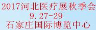 河北(石家庄)国际齐乐娱乐展览会