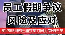 2017.8.23北京建筑沙龙