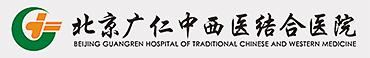 北京广仁中西医结合医院