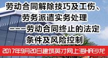 2017.9.20上海龙8娱乐官网沙龙