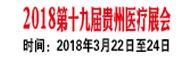 中国(贵阳)国际医疗器械、设备与技术展览会
