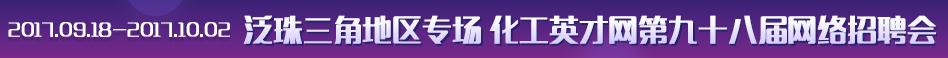 第九十八届网络招聘会泛珠三角地区