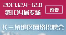 12.4网络招聘会