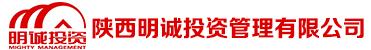 陕西明诚投资管理有限公司