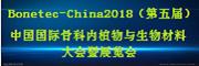 2018(第五届)中国国际骨科内植物与生物材料大会