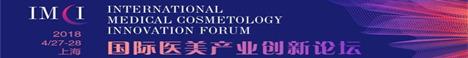 2018国际医美产业创新论坛