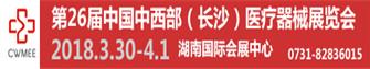 2018第26届中西部(长沙)医疗器械展览会邀请函